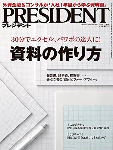 PRESIDENT (プレジデント) 2014年 11/17号の詳細を見る
