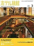 月刊ホテル旅館 2018年 03 月号 [雑誌]