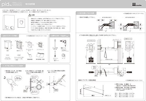 森田アルミ工業 室内物干しワイヤー pid 4M ( ピッドヨンエム)