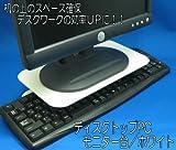 キーボード収納モニタスタンド 【ディスクトップPC、モニター台】 ホワイトAME-NPC05W