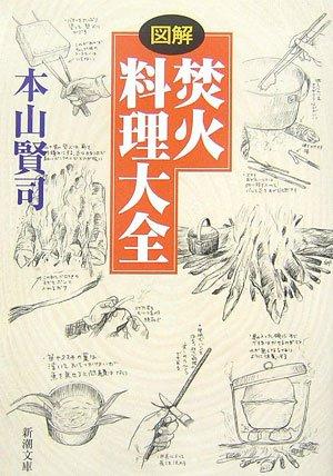 図解 焚火料理大全 (新潮文庫)の詳細を見る
