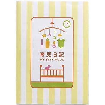 東洋図書出版 育児 赤ちゃん 記録 カバー付きで汚れにくい : 育児日記