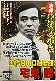 実録智将ヤクザ伝五代目山口組若頭宅見勝 (バンブー・コミックス)