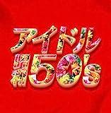 決定盤 アイドル昭和50's 画像