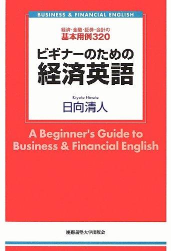 ビギナーのための経済英語―経済・金融・証券・会計の基本用例320の詳細を見る