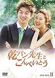 乾パン先生とこんぺいとう BOX-II [DVD] 画像