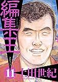 編集王(11) (ビッグコミックス)