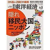 週刊東洋経済 2018年2/3号 [雑誌](隠れ移民大国ニッポ..