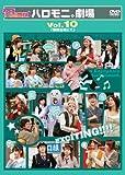 ハロー!モーニング。ハロモニ。劇場 Vol.10 「駅前広場にて」 [DVD]