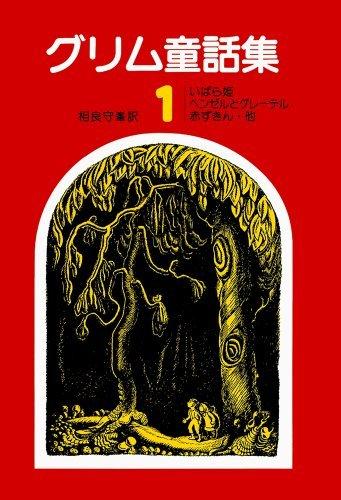 グリム童話集〈1〉の詳細を見る
