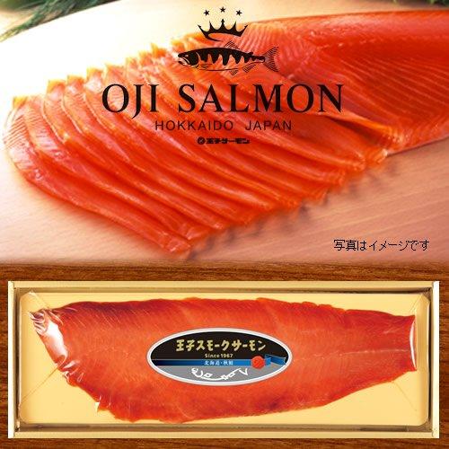 王子サーモン 秋鮭スモークサーモン姿切 ギフトセット