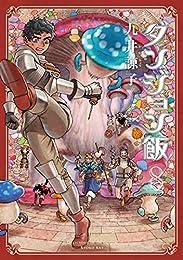 ダンジョン飯 8巻 (HARTA COMIX)