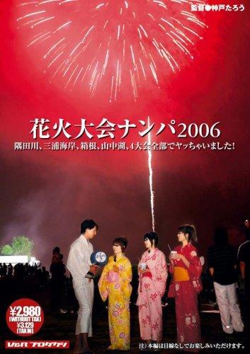 花火大会ナンパ2006 隅田川、三浦海岸、箱根、山中湖、4大会全部でヤッちゃいました! [DVD]