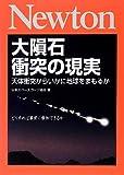 大隕石衝突の現実―天体衝突からいかに地球をまもるか
