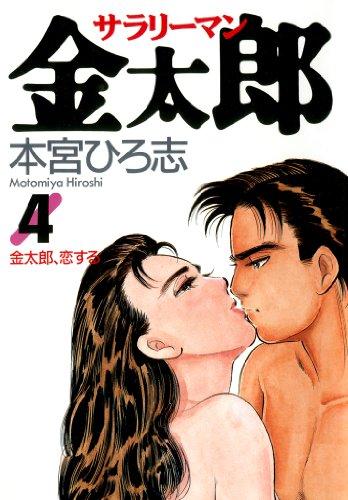 サラリーマン金太郎 第4巻の詳細を見る