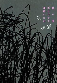 [浅野 いにお]の虹ヶ原ホログラフ