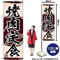 のぼり旗 焼肉定食 YN-3420(三巻縫製 補強済み)(宅配便)