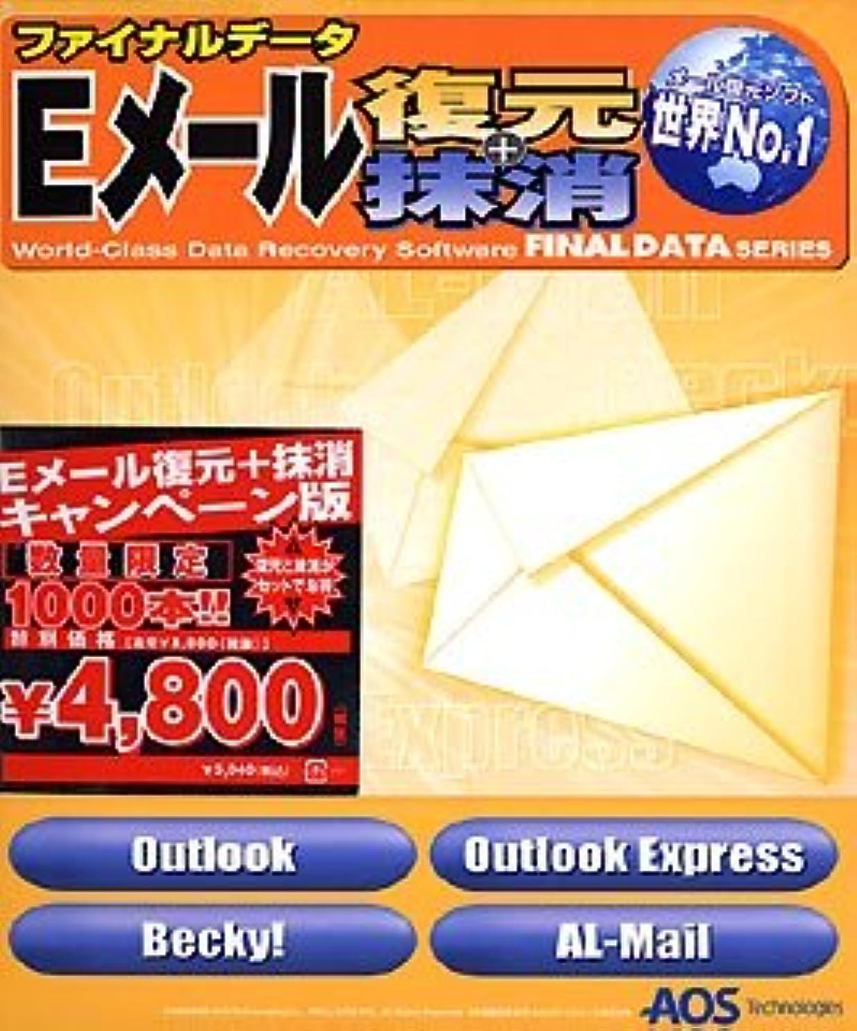 失礼な示す瀬戸際ファイナルデータ Eメール復元 + 抹消 キャンペーン版