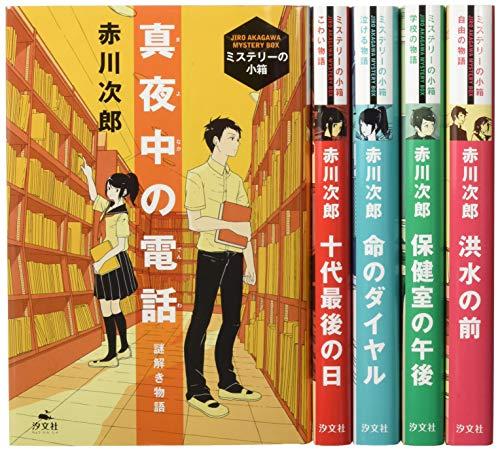 赤川次郎ミステリーの小箱(全5巻セット)