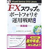 DVD FXスワップのポートフォリオ運用戦略 実践編 [下巻] (<DVD>)