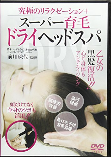 DVD>究極のリラクゼーション+スーパー育毛ドライヘッドスパ...