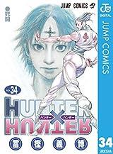 HUNTER×HUNTER モノクロ版 34 (ジャンプコミックスDIGITAL)