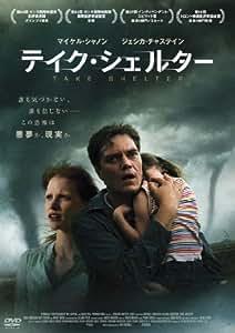 テイク・シェルター [DVD]