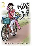 大地の子 ゆう コミック 1-2巻セット