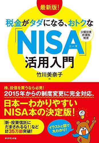 税金がタダになる、おトクな「NISA」活用入門の詳細を見る