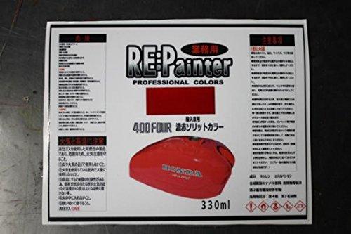 CB400F 輸入車用 赤ソリットカラー レッド スプレー缶