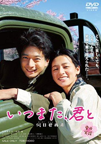 【早期購入特典あり】いつまた、君と ~何日君再来~(オリジナル色鉛筆付き) [DVD]