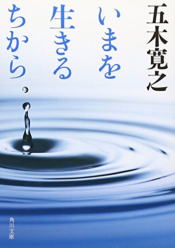 いまを生きるちから (角川文庫)の詳細を見る