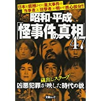 昭和・平成「怪事件の真相」47 日本を震撼させた重大事件の「当事者」と「目撃者」が明かす核心 (文春MOOK)