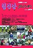 リムジンガン 創刊号(2008春)―北朝鮮内部からの通信