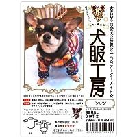 犬服工房シャツ 小型犬S&M&L