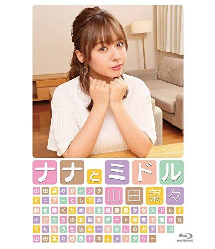 山田菜々「ナナとミドル」 [Blu-ray]