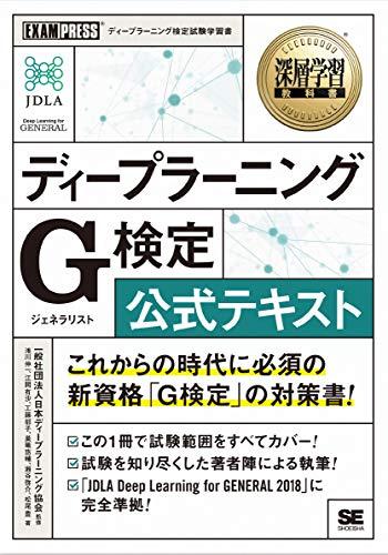 [画像:深層学習教科書 ディープラーニング G検定(ジェネラリスト) 公式テキスト (EXAMPRESS)]