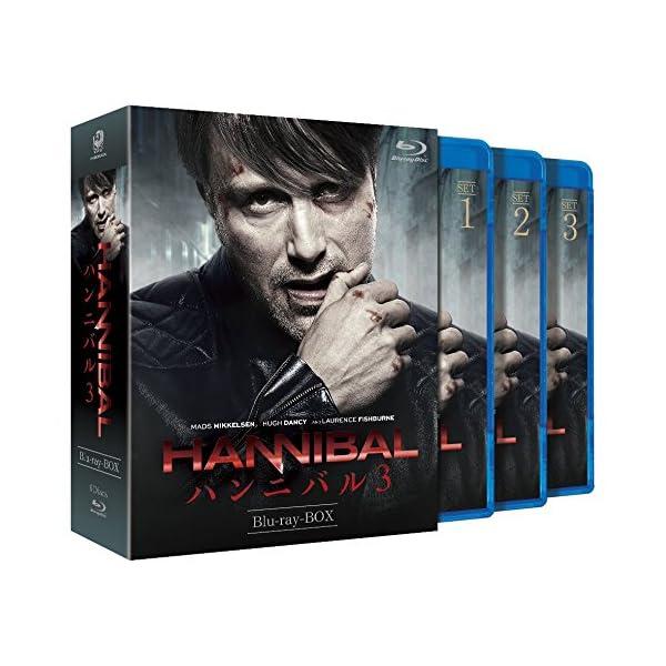 HANNIBAL/ハンニバル3 Blu-ray-BOXの商品画像