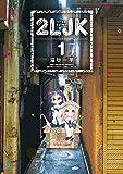 2LJK (1) (サンデーうぇぶりSSC)