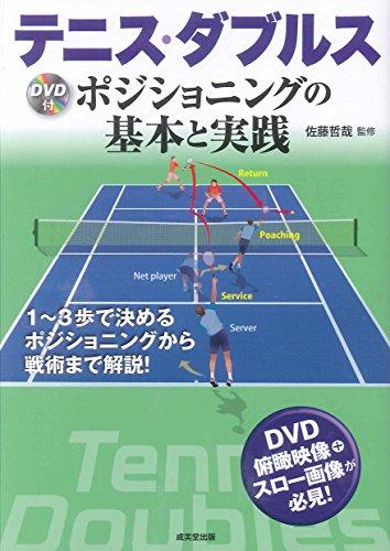 テニス・ダブルス―ポジショニングの基本と実践...