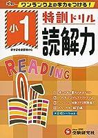 小1/特訓ドリル 読解力: ワンランク上の学力をつける!