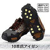 Kodi アイゼン スノー アイス スパイク かんじき 靴底用 滑り止め 雪道 10本 氷 登山 転倒防止 ゴム ブーツ スニーカー シューズ 対応 携帯便利 男女兼用 収納袋付き