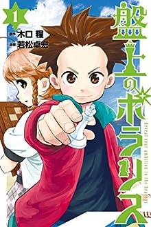 盤上のポラリス(1) (月刊少年マガジンコミックス)
