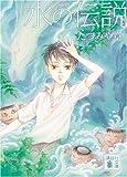 水の伝説 (講談社文庫)