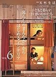 「暮らしのまんなか」からはじめるインテリア VOL.6 (6) (CHIKYU-MARU MOOK 別冊天然生活) (ムック) 画像