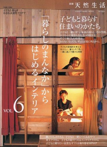 「暮らしのまんなか」からはじめるインテリア VOL.6 (6) (CHIKYU-MARU MOOK 別冊天然生活) (ムック)の詳細を見る