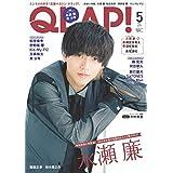 QLAP!(クラップ) 2019年 05 月号 [雑誌]