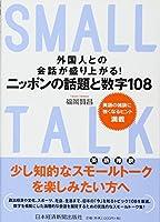 外国人との会話が盛り上がる!ニッポンの話題と数字108―英語の雑談に強くなるヒント満載