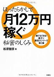 ほったらかしで12万円稼ぐ秘密のしくみ (誰でもできる!楽チン副収入シリーズ 第 1弾)