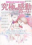 涙があふれて止まらない…究極の感動ストーリー (アクションコミックス COINSアクションオリジナル)